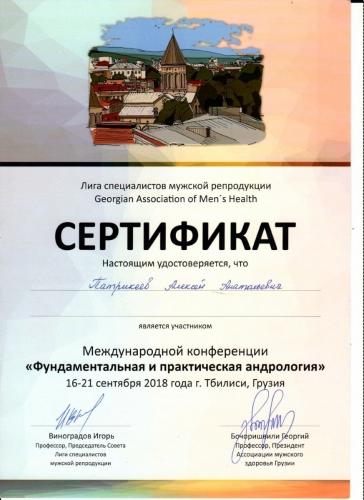 """Сертификат """"Фундаментальная и практическая андрология"""""""