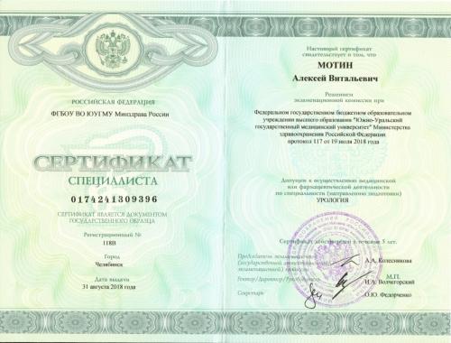 Сертификат Мотин